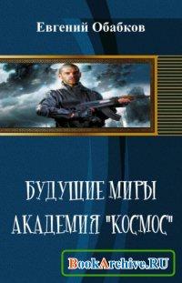 """Книга Будущие миры. Академия """"Космос"""""""