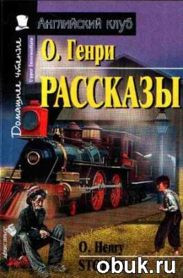 Аудиокнига О.Генри - Рассказы (Аудиокнига) читает Вячеслав Герасимов