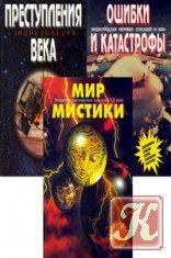 Книга Книга Энциклопедия мировых сенсаций XX века в 3 томах.