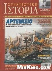 Журнал Military History 83