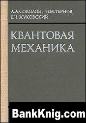 Книга Квантовая механика