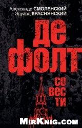 Книга Дефолт совести