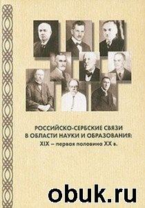 Книга Российско-сербские связи в области науки и образования. XIX - первая половина XX в.