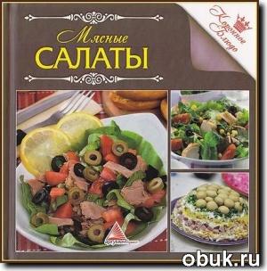 Книга И. Санина - Коронное блюдо. Мясные салаты