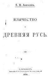 Книга Язычество и древняя Русь. Ч.1-2. 1914