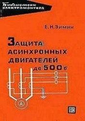 Книга Защита асинхронных двигателей до 500 В