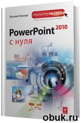 Книга PowerPoint 2010 с нуля