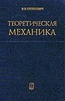 Книга Теоретическая механика