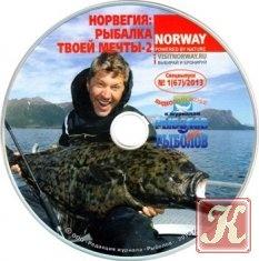Книга Норвегия: рыбалка твоей мечты-2 № 67 2013