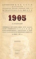 Книга Военная организация при Казанском комитете РСДРП (б) и революционное движение в войсках Казанского военного округа в 1905-1907 гг.