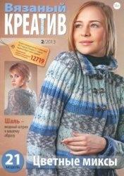 Журнал Вязаный креатив № 2 2013