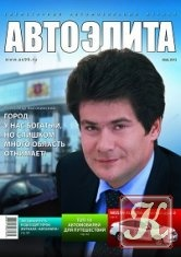 Журнал Автоэлита №5 2013