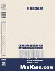 Северокавказская историографическая традиция: вторая половина XVIII – начало XX века