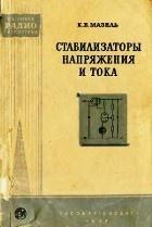 Книга Стабилизаторы напряжения и тока