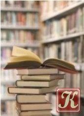 Книга Книга Библиотека «Триллер» (250 произведений)
