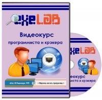 Книга eXeLaB: Видеокурс программиста и крэкера (2013) регистров. 4464,64Мб