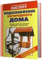 Водоснабжение загородного дома: Трубные, буровые колодцы, скважины, устройства pdf 10Мб