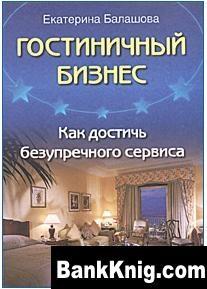 Книга Балашова Е.А. - Гостиничный бизнес. Как достичь безупречного сервиса pdf    2,33Мб