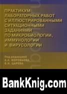 Книга Руководство к лабораторным занятиям по микробиологии djvu 5,5Мб