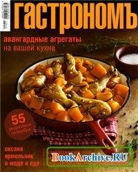 Журнал Гастрономъ №10 (октябрь 2012).