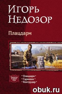 Книга Игорь Недозор. Плацдарм: Плацдарм; Гарнизон; Контрудар