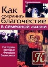 Книга Как сохранить благочестие в семейной жизни