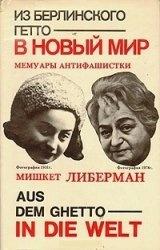 Книга Из берлинского гетто в новый мир