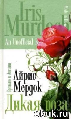 Книга Айрис Мердок. Дикая роза (аудиокнига)