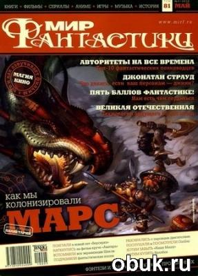Книга Мир фантастики №5 (май 2010)