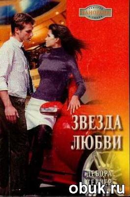 Книга Тернер Дебора - Звезда любви