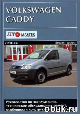 Книга Volkswagen Caddy 2003-08 гг. Руководство по эксплуатации, ТО, ремонту