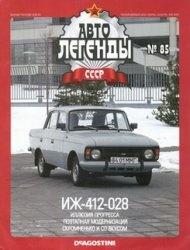 Журнал Автолегенды СССР №85 2012