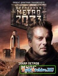 Книга Метро 2033. Муос.