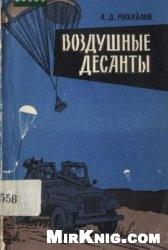 Книга Воздушные десанты (по материалам иностранной печати)