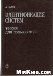 Книга Идентификация систем. Теория для пользователя