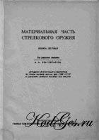 Книга Материальная часть стрелкового оружия. Книга 1