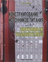 Книга Конструирование источников питания звуковых усилителей