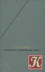 Гегель. Работы разных лет в двух томах