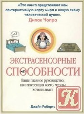 Книга Экстрасенсорные способности