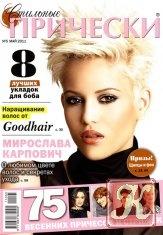 Журнал Стильные прически №5 2011