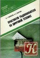 Книга Практикум радиолюбителя по цифровой технике