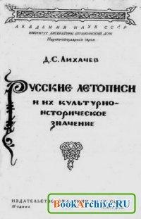 Книга Русские летописи и их культурно-историческое значение.