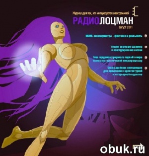 Журнал РадиоЛоцман №8 (август 2011)