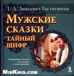 Книга Мужские сказки - тайный шифр