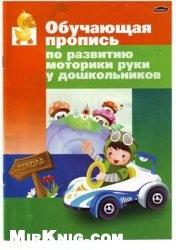 Книга Обучающая пропись по развитию моторики руки у дошкольников.
