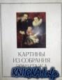 Книга Картины из собрания Эрмитажа