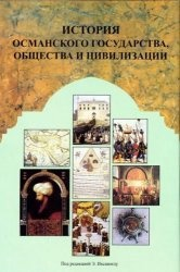 Книга История Османского государства, общества и цивилизации. Том 2