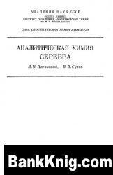 Книга Аналитическая химия серебра