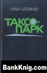 Книга Таксопарк