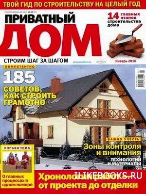 Приватный дом №1 (январь 2010)